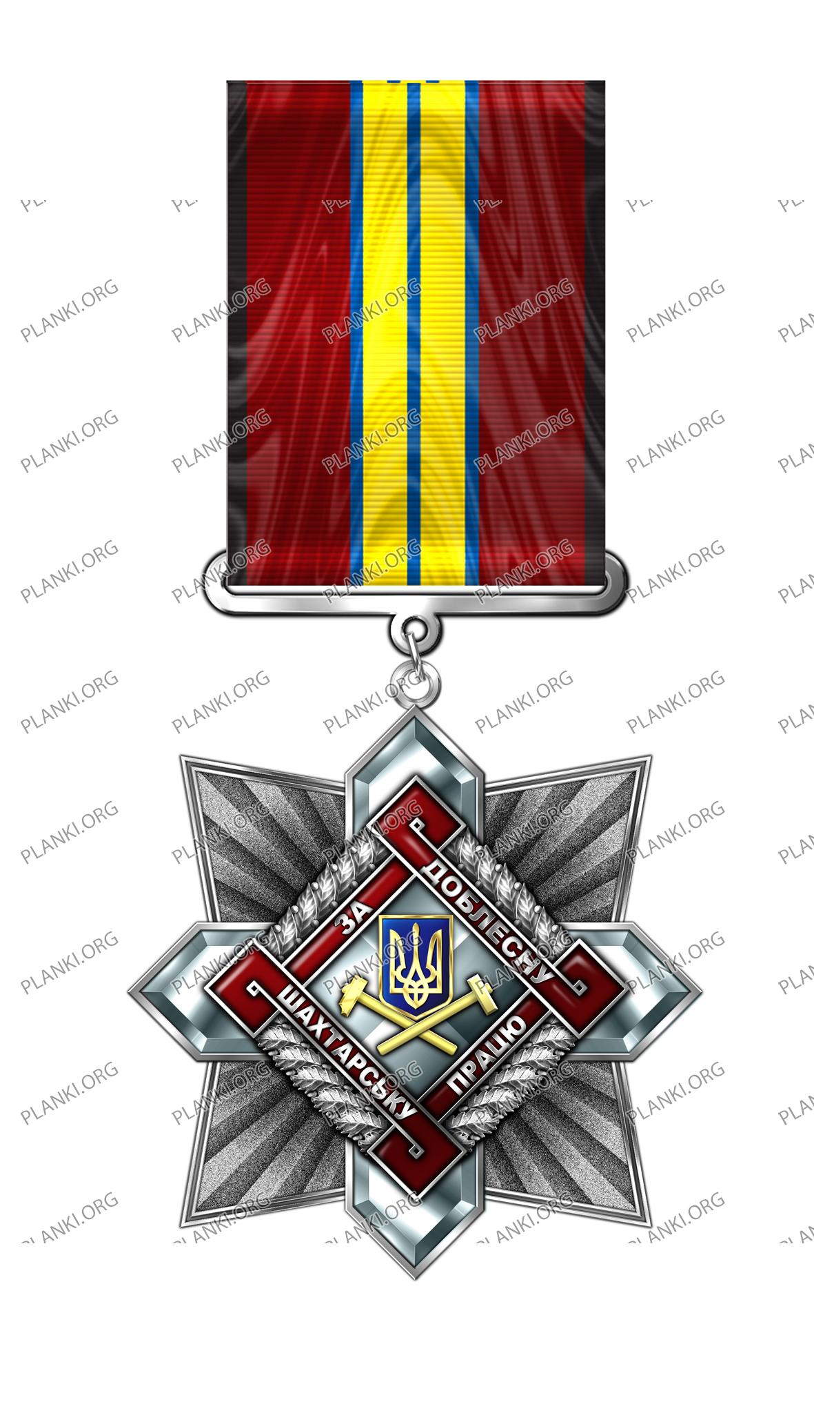 Орден За доблесну шахтарську працю II ступеня