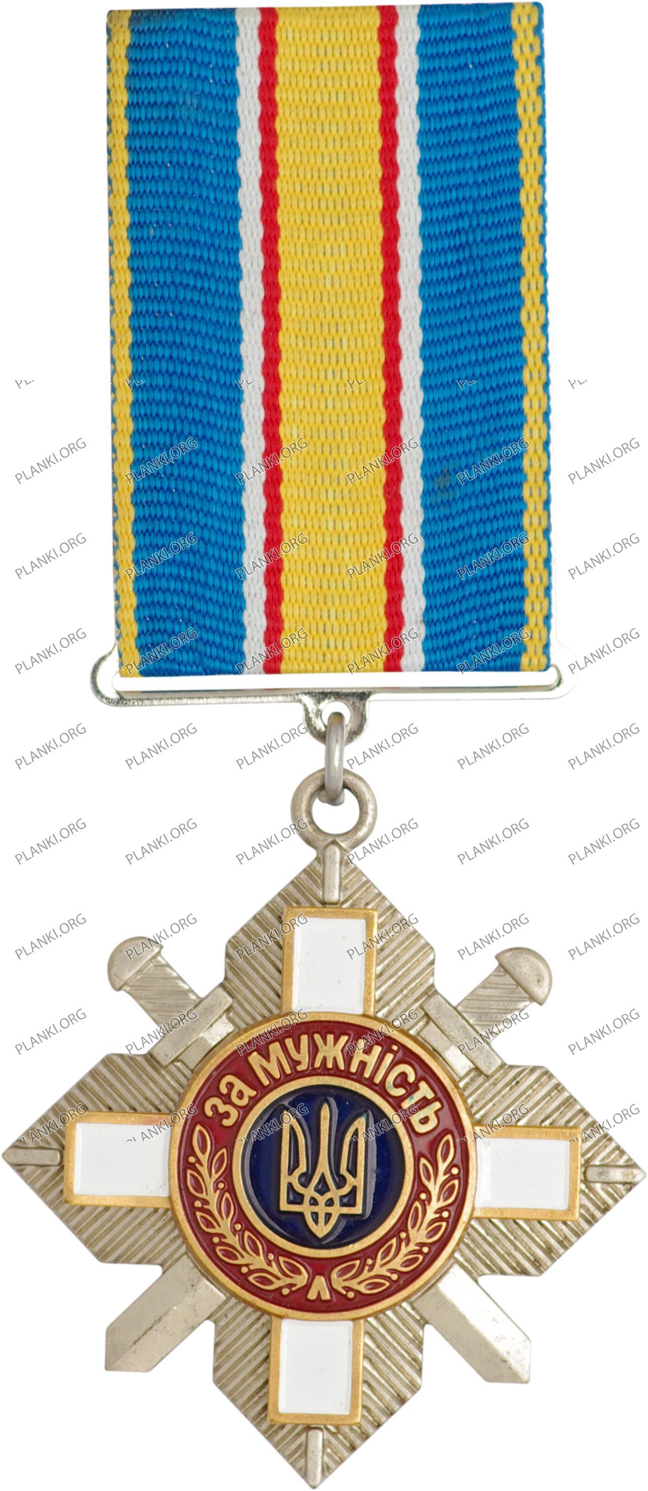 Орден За мужність ІІІ ступеня