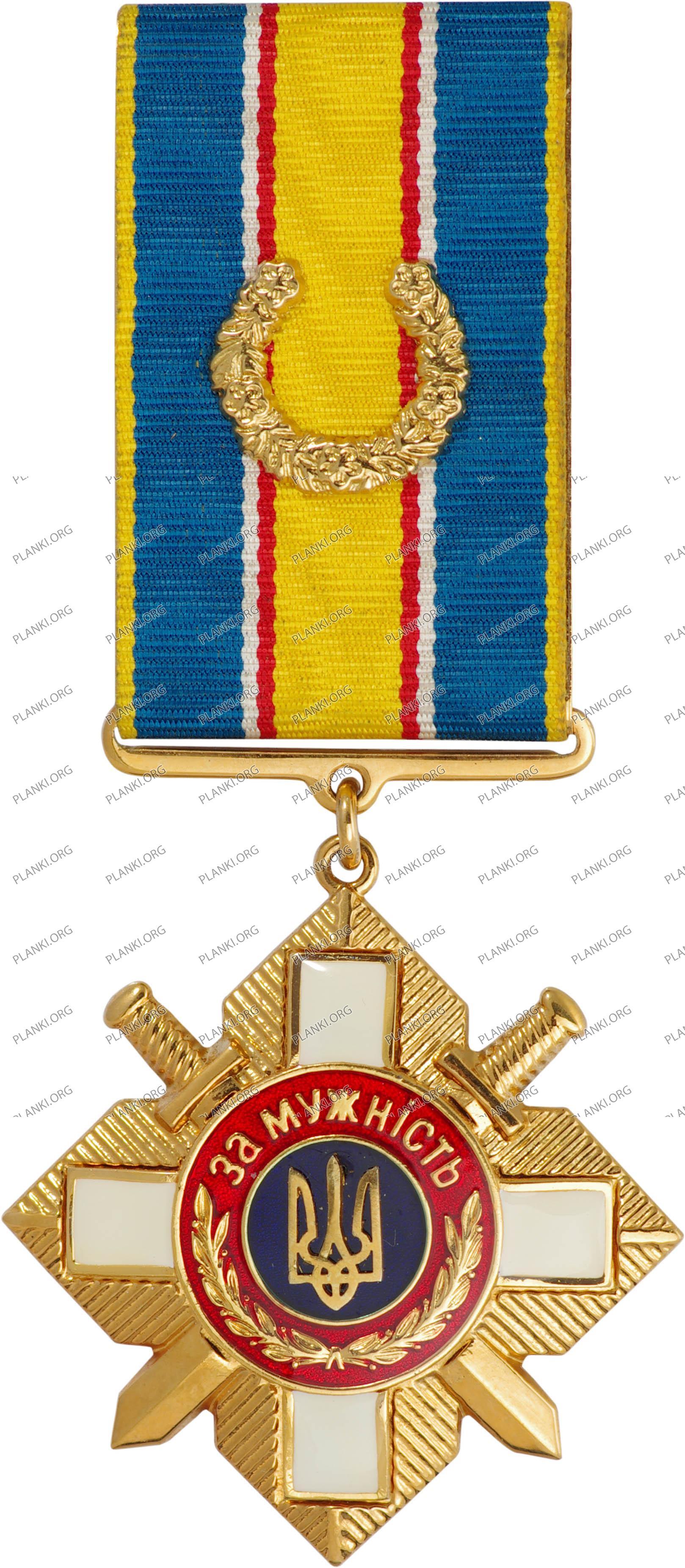 Орден За мужність ІІ ступеня