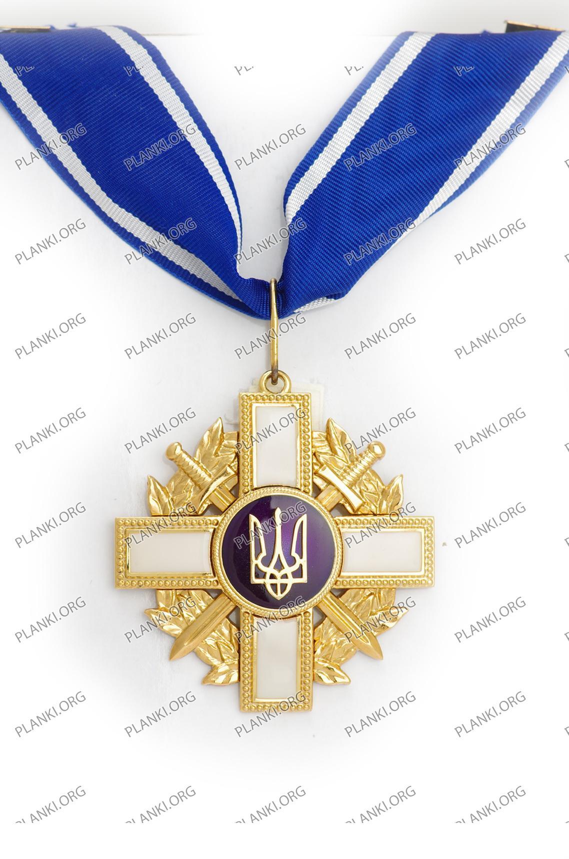 Орден За мужність І ступеня