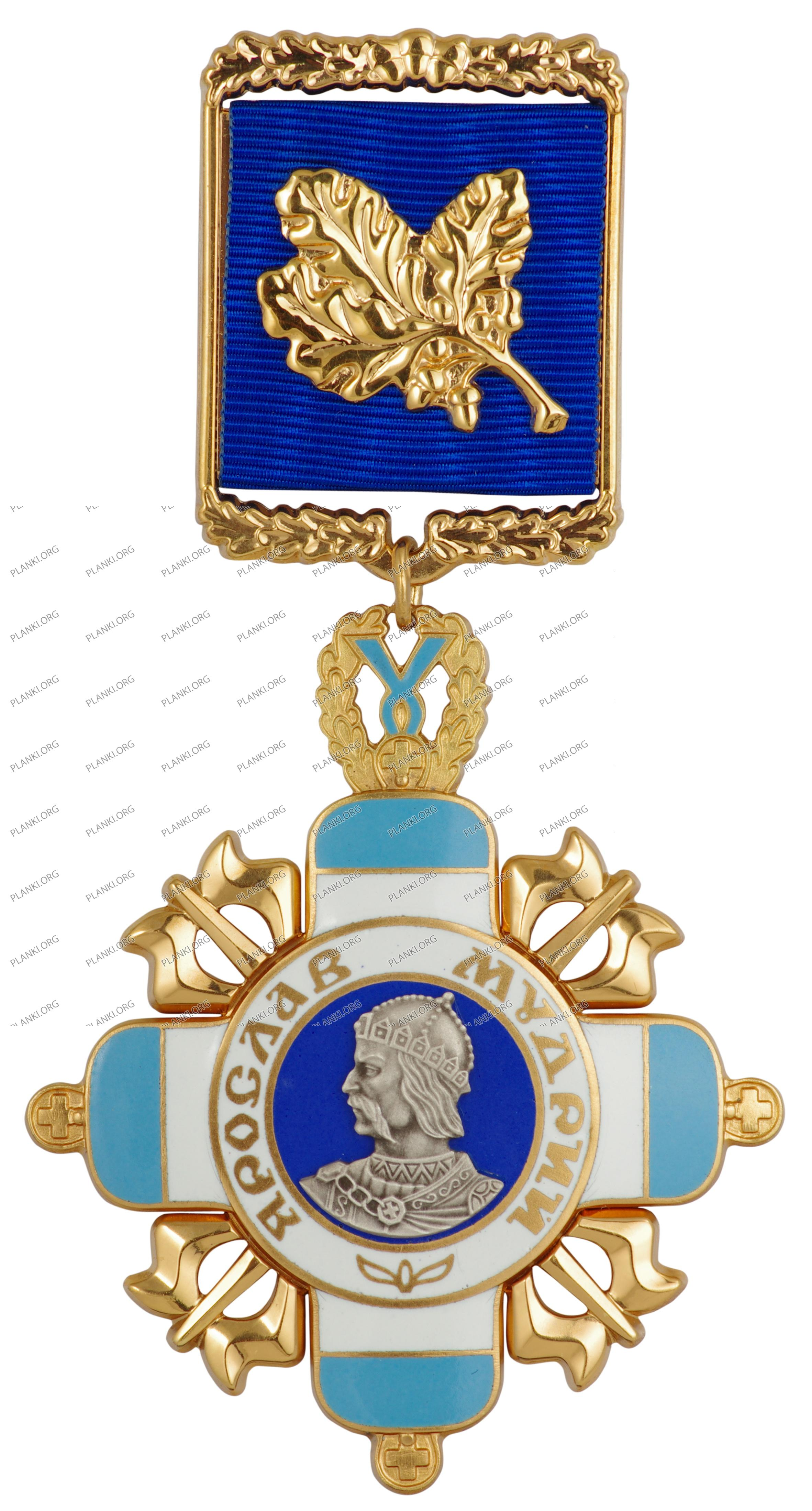 Орден князя Ярослава Мудрого IV ступеня