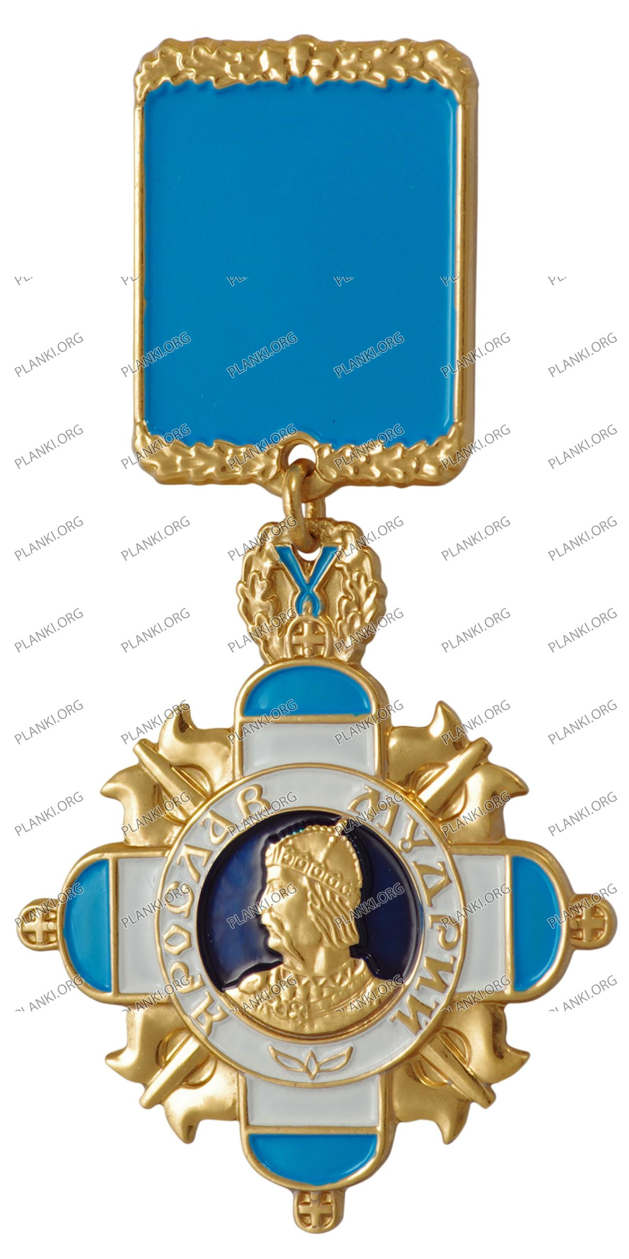 Орден князя Ярослава Мудрого V ступеня