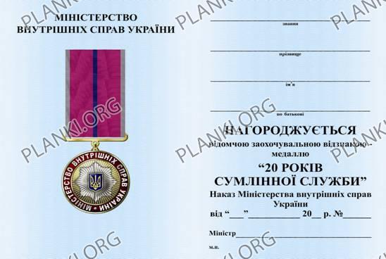 медаль 20 років сумлінної служби