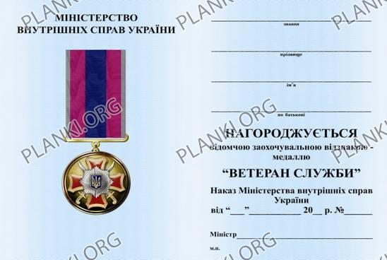 медаль Ветеран служби