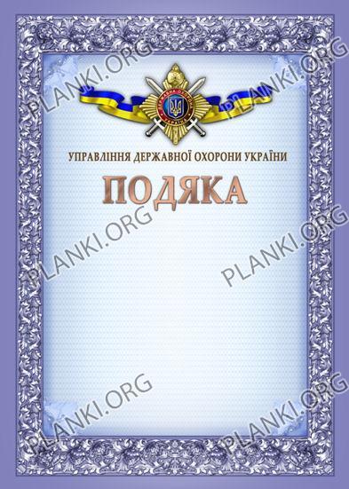 Подяка Управління державної охорони України