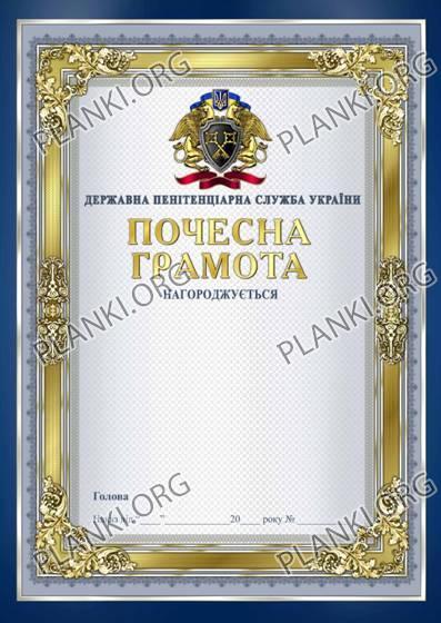 Почесна грамоту Державної пенітенціарної служби