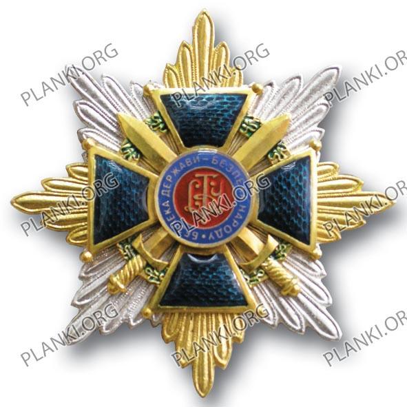 Почесна зірка Служби безпеки України