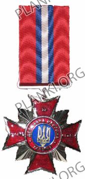 За честь і славу ІІ ступеня