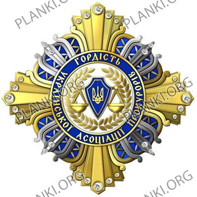 Гордість Української Асоціації Прокурорів