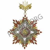 Зірка козацької слави (гідність честь звитяга)