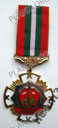 Медаль УМВС на Донецкой ЖД