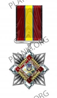 Орден За доблесну шахтарську працю I ступеня