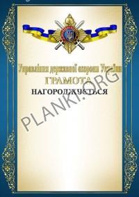 Грамота Управління державної охорони України