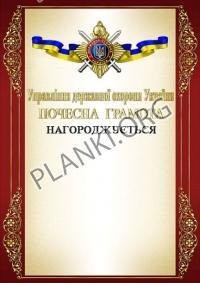 Почесна грамота Управління державної охорони України