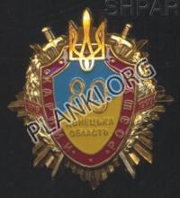 80 років карному розшуку (Донецька область)