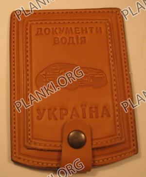 Обложка для документов водителя универсальная