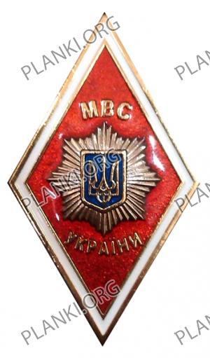 Академический знак МВС